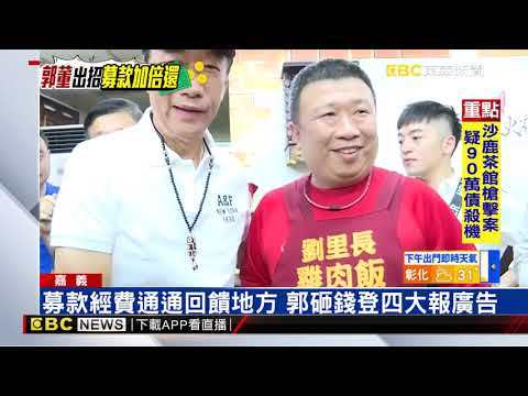 重砲蔡英文治水慢  郭董:跑宮廟行程是要懺悔?
