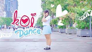【NekoNeko】恋 Koi Dance (dance cover)