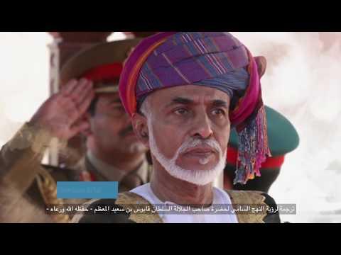 Duqm Refinery Oman - مصفاة الدقم في عمان