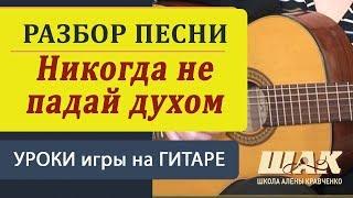 Тимур Муцураев - Никогда не падай духом. Разбор песни. Обучение игре на гитаре.