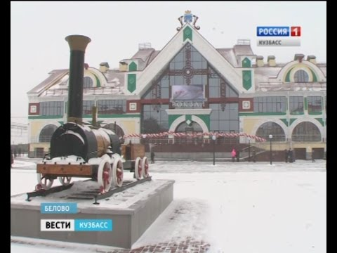 Умный ж - д вокзал сегодня открыли в Белове