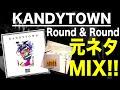 【日本語ラップ 元ネタ MIX】KANDYTOWN  / Round & Round サンプリング