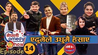 Nepali Comedy Show- 14   बिद्यार्थी घरबेटी र संगीत   Raja Rajendra   Subodh Gautam   Khabapu & Team