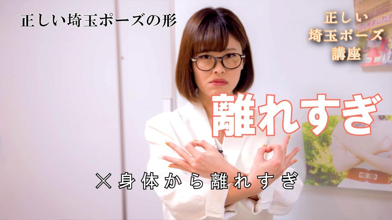 正しい埼玉ポーズ講座(20秒ver)