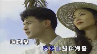 一綾一愛情批 (風景版)  ( 作詞:周佳宏  作曲:黃明洲/吳舜華 )