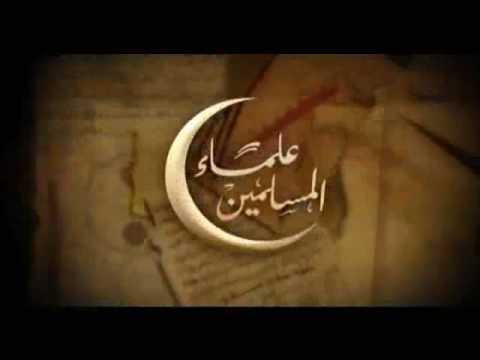 البرنامج التليفزيوني علماء المسلمين ابن البنــاء Youtube