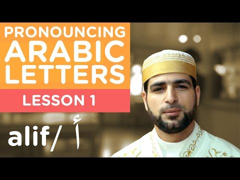 Learn Arabic - Lesson 1 ALIF - Correct Pronunciation