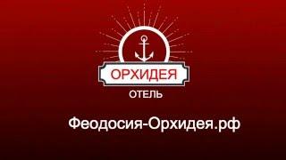 Отель Орхидея | Отдых в Феодосии - Крым | Номер 1(, 2016-01-23T17:49:29.000Z)