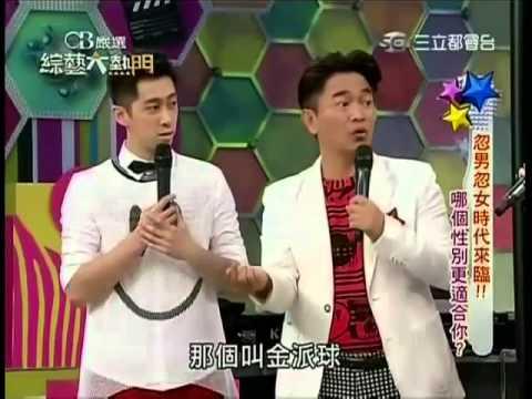 综艺大热门_综艺大热门 20140922 - YouTube