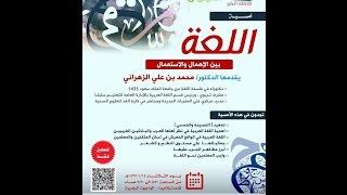 اللغة بين الإهمال والاستعمال للدكتور محمد الزهراني