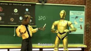 Робоцып, C-3PO