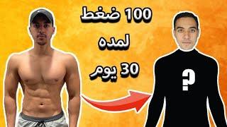 نتيجه عمل ١٠٠ عده ضغط كل يوم لمده شهر - تحول جسم طبيعي.