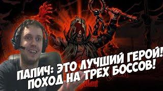 Папич: Самый лучший герой в игре! |Поход на трех боссов! [Darkest Dungeon] #4