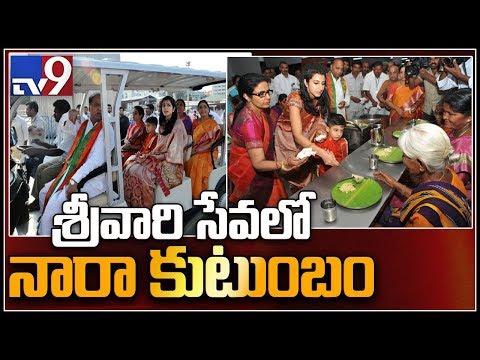 CM Chandrababu reaches Tirumala for his grandson Devansh Birthday - TV9