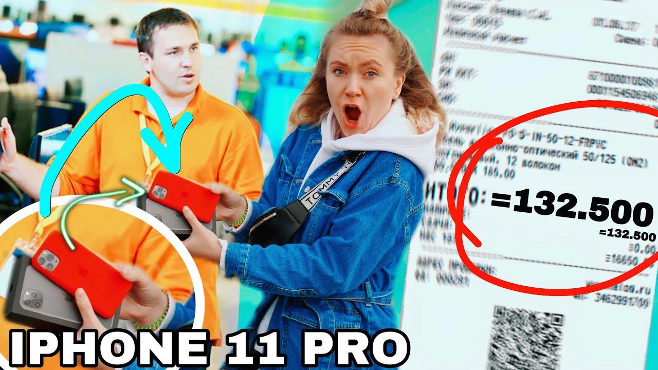 ПОКУПАЮ ВСЕ что скажет КОНСУЛЬТАНТ В Магазине Челлендж | купила iphone 11 pro !