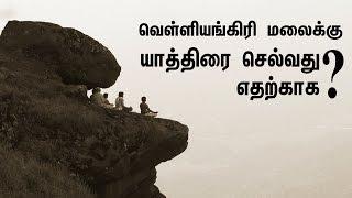 Video வெள்ளியங்கிரி மலைக்கு யாத்திரை செல்வது எதற்காக? Pilgrimage to Velliangiri Hills | Sadhguru Tamil download MP3, 3GP, MP4, WEBM, AVI, FLV September 2018
