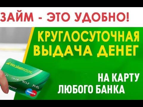 Как взять кредит ночью почта банк кредит онлайн иркутск