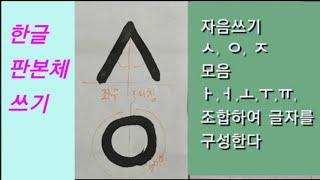 서예,한글 판본체,기초쓰기(자음 ㅅ,ㅇ,ㅈ,+ 모음 조…