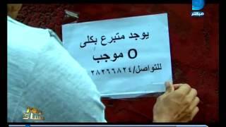 بالفيديو.. شباب يعرضون كليتهم للبيع في ميدان رمسيس