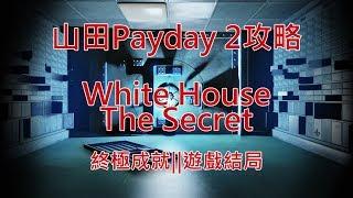 [山田Payday 2攻略] The Secret 祕密成就指南