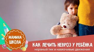Тики и навязчивые движения 10 советов детского невролога