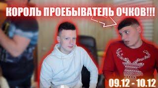 MELLSTROY / МЕЛСТРОЙ /ИГОРЬ - КОРОЛЬ ПРОЕБЫВАТЕЛЬ ОЧКОВ!!!