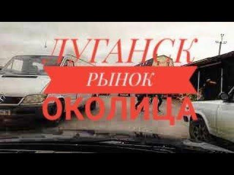 ЛУГАНСК , ЛНР , НОВОСТИ  Рынок Околица открыт поехали маршрутки , город ожил