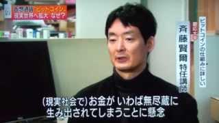 NHKニュースにてビットコイン登場   Bitcoin on NHK!