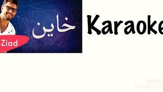 خاين - زياد برجي (كاريوكي) khayen - Zaid bourji (karaoke(