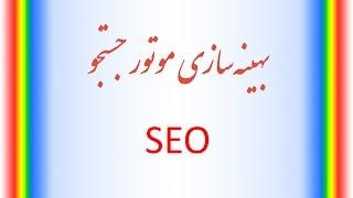 SEO بهینه سازی موتور جستجو