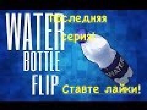 Бутылка с водой челендж - BOTTLE FLIP CHALLENGE 3 серия ...