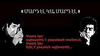 Frunzik Mkrtchyan ՄԱՐԴ էԼ ԿԱ ՄԱՐԴ էԼ Պարույր Սևակ