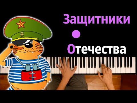 Защитники отечества (песня к 23 февраля) ● караоке | PIANO_KARAOKE ● ᴴᴰ + НОТЫ & MIDI
