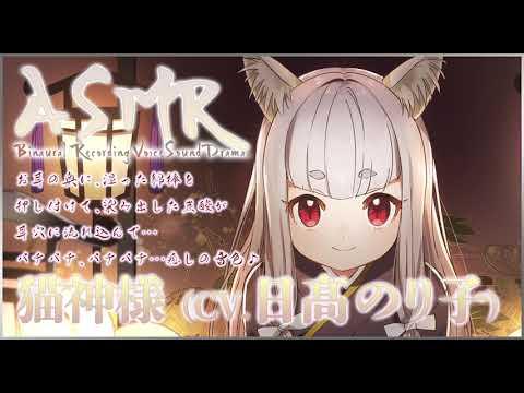 【ASMR】「ねこぐらし。」猫神様(CV. 日髙のり子)の超越耳かきボイス / NECOGURASHI cat girl ear cleaning (CV. Noriko Hidaka)