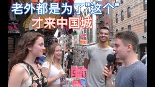 小马在纽约街访(一):真没想到老外都是为了