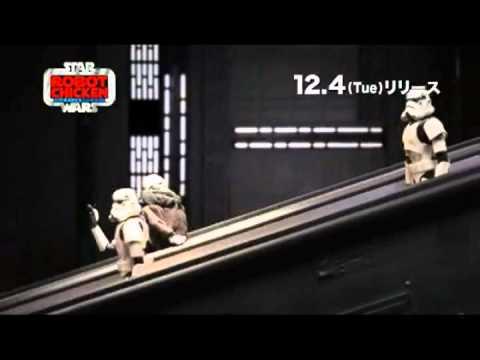 「ロボットチキン/スター・ウォーズ」エピソード