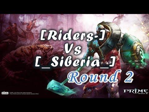 видео: [riders-] vs [_siberia_] Турнир: otaman cup #reload prime world