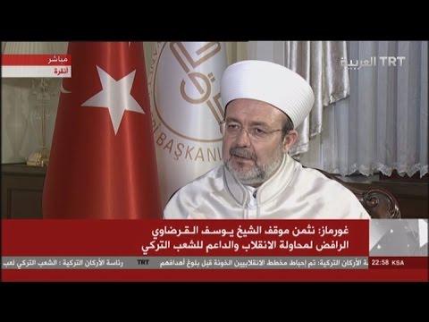 رئيس الشؤون الدينية الأستاذ الدكتور محمد غورمَز يحل ضيفاً على قناة TRT العربية في بثه المباشر