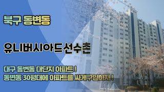 대구북구아파트경매 동변동 유니버시아드선수촌 1단지 대구…