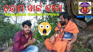 Home Work Baba | Rayagada Comedy Video | Tuna TanTan | MME Odia | MAA Majhighariani Entertainment