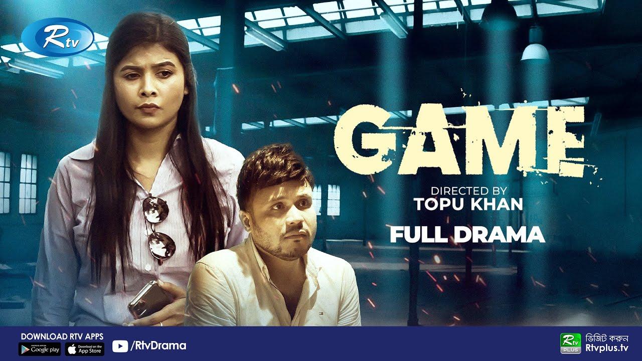 Game | গেম | Mishu Sabbir, Mumtaheena Chowdhury Toya | Bangla New Natok 2020 | Rtv Drama