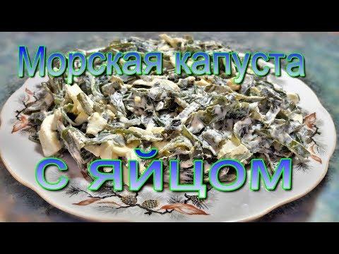 Салат с морской капустой и яйцом. Очень вкусный и полезный салат!