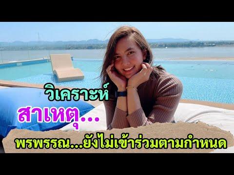 วิเคราะห์สาเหตุ..ที่พรพรรณยังไม่เข้ามาร่วมทัพสาวไทยตามกำหนดการทางสมาคม