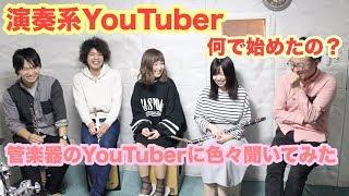 演奏してみた系YouTuberに色々聞いてみた/Chikane/Arisa/三木サトル/川満恵一郎