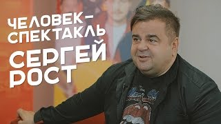 Человек-спектакль Сергей Рост