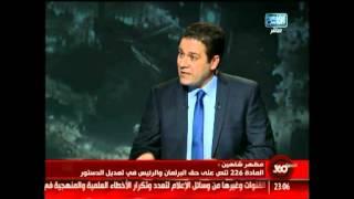 فيديو ـ الحملة الشعبية لتعديل الدستور تطالب بتعديل 7 مواد