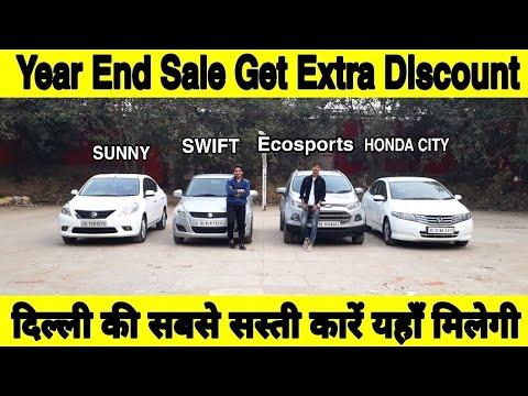 Affordable Used Car ₹ 2.50 Lac Onward | Delhi Used Cars Market | Dilori Motors
