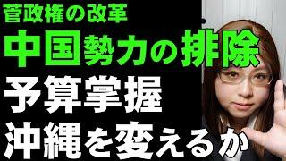 改革の波は沖縄振興予算にも及ぶ。韓国は日本抗議の結果を拒絶。大統領選挙に欠かせないディープステートとQアノンという基礎知識など【生放送】