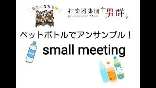 Small meeting