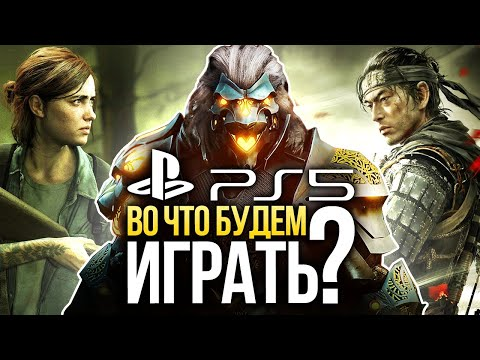 The Last Of Us Part 2, Ghost Of Tsushima, Final Fantasy 7 и другие игры, которые мы ждём на PS5